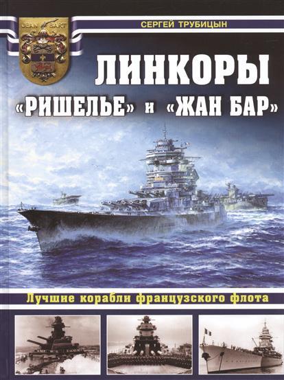 Трубицын С. Линкоры Ришелье и Жан Бар. Лучшие корабли французского флота