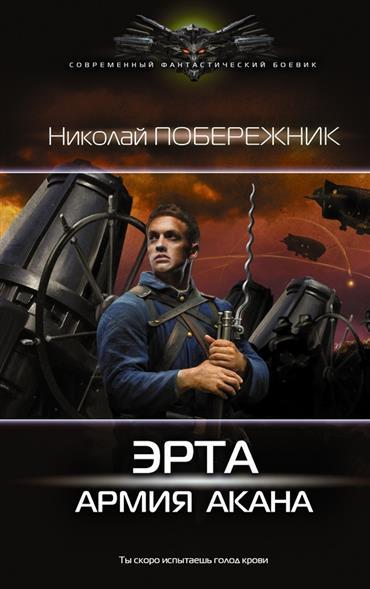 Побережник Н. Эрта. Армия Акана н новгород продам дом ленинский район
