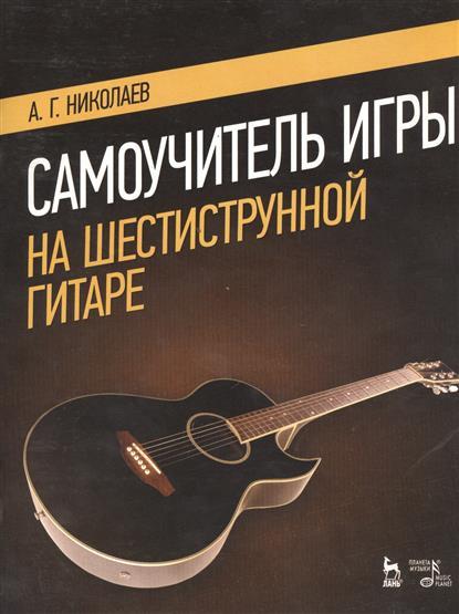 Самоучитель игры на шестиструнной гитаре. Учебное пособие. Издание десятое, стереотипное