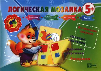 Ефимова И. (сост.) Логическая мозаика (5+)