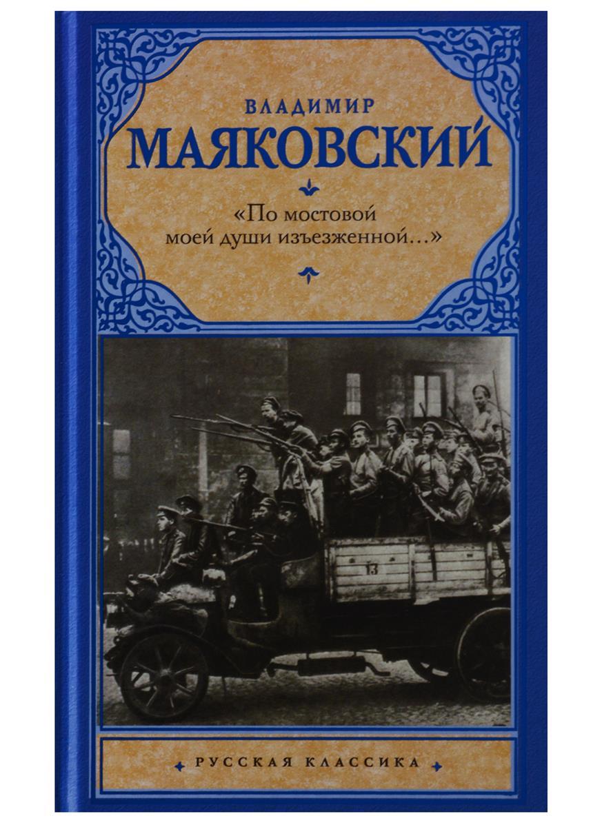 Маяковский В. «По мостовой моей души изъезженной...»