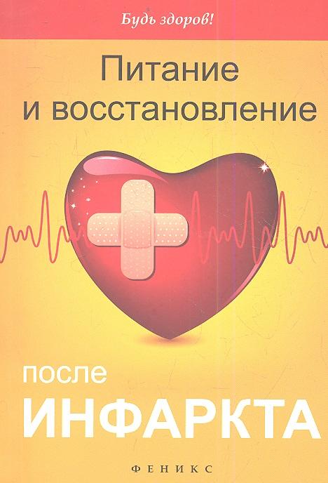 Третьякевич В. Питание и восстановление после инфаркта