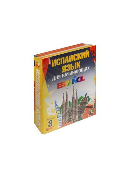 Испанский язык для начинающих. Espanol (комплект из 3-х книг) espanol испанский язык