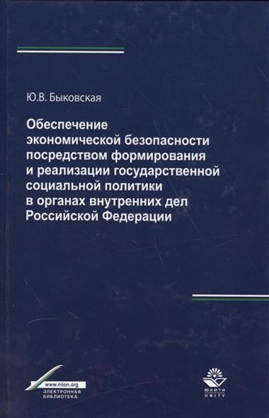 Быковская Ю.: Обеспечение экономической безопасности посредством формирования и реализации государственной социальной политики в органах внутренних дел Российской Федерации