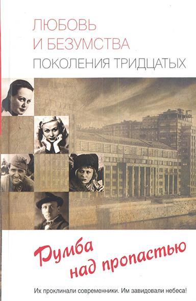 Прокофьева Е., Умнова Т. Любовь и безумства поколения 30-х. Румба над пропастью цена