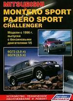Mitsubishi Montero Sport/Pajero Sport  с 1996г. бачок гур pajero io владивосток