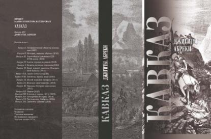 Кавказ: Джигиты. Абреки