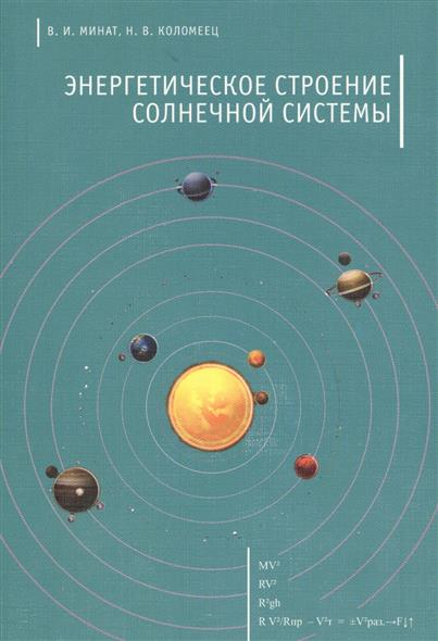 Минат В.: Энергетическое строение Солнечной системы
