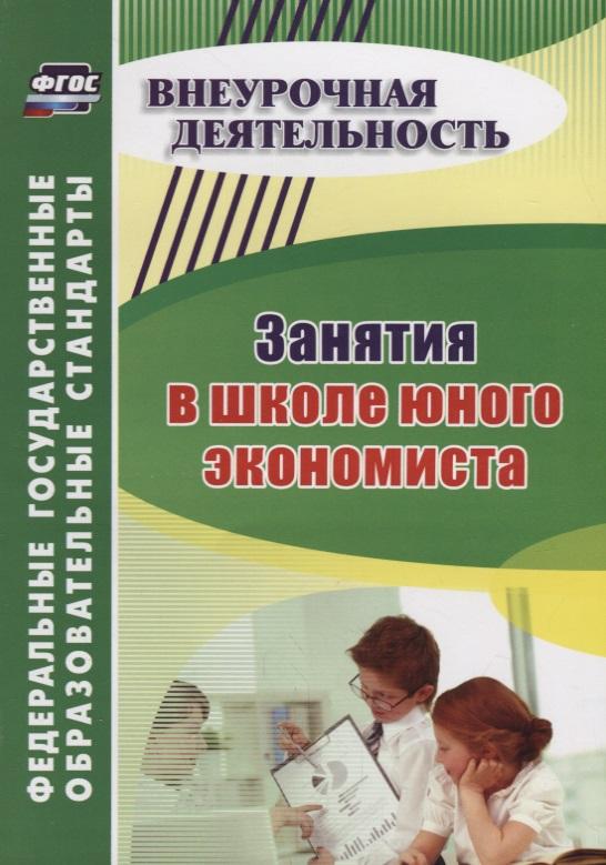 Занятия в школе юного экономиста, Воронина Марина Михайловна