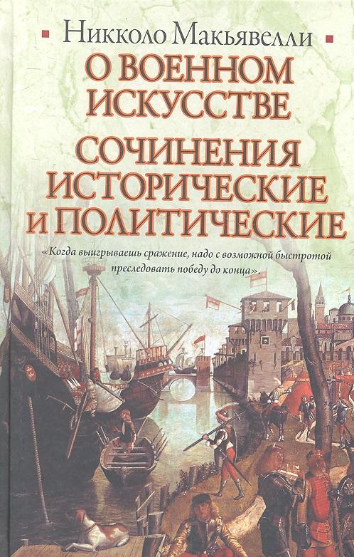 Макиавелли Н. О военном искусстве. Сочинения исторические и политические