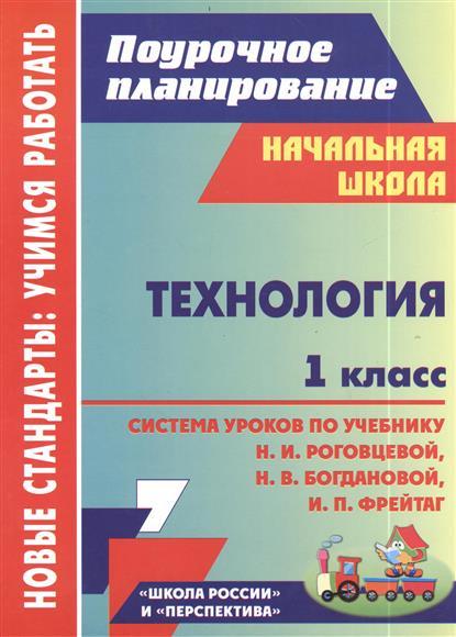 Технология. 1 класс. Система уроков по учебнику Н.И. Роговцевой, Н.В. Богдановой, И.П. Фрейтаг