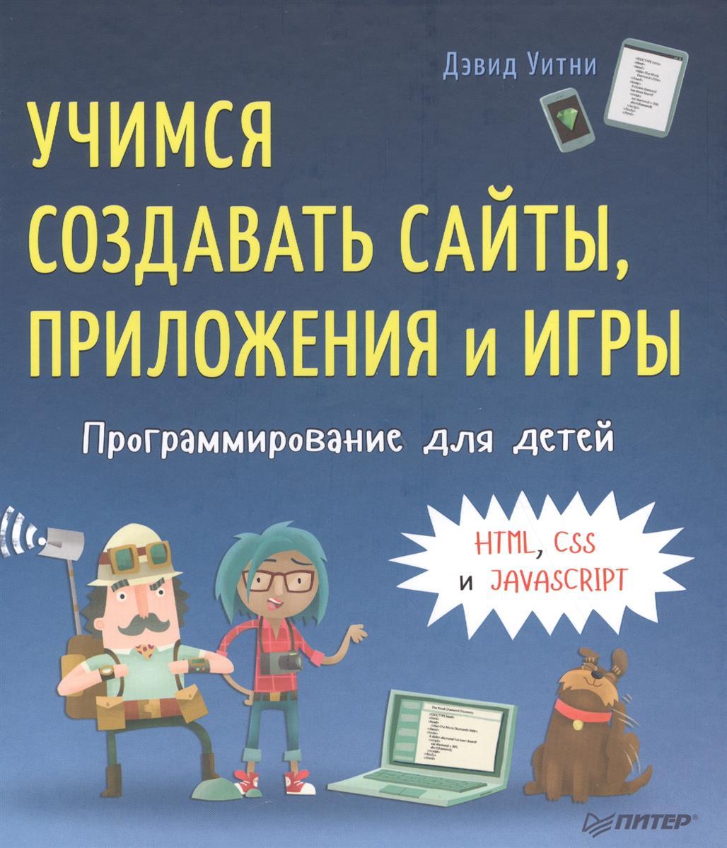 Уитни Д. Программирование для детей. Учимся создавать сайты, приложения и игры. HTML, CSS и JavaScript макнот д уитни любимая