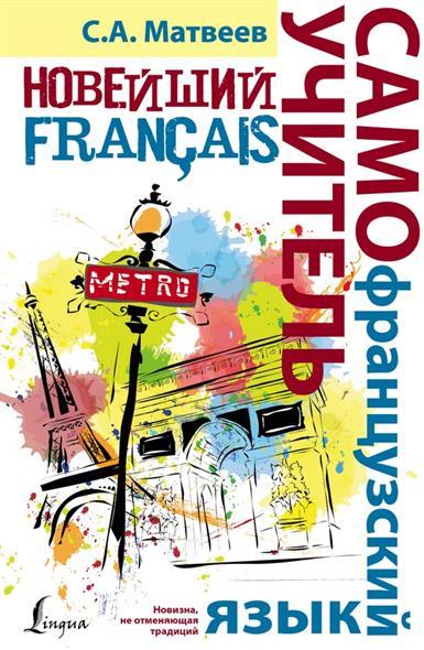 Матвеев С. Новейший самоучитель. Французский язык ISBN: 9785170901722 книги издательство аст французский язык новый самоучитель