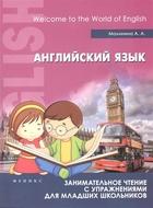 Английский язык. Занимательное чтение с упражнениями для младших школьников. Welcome to the World of English