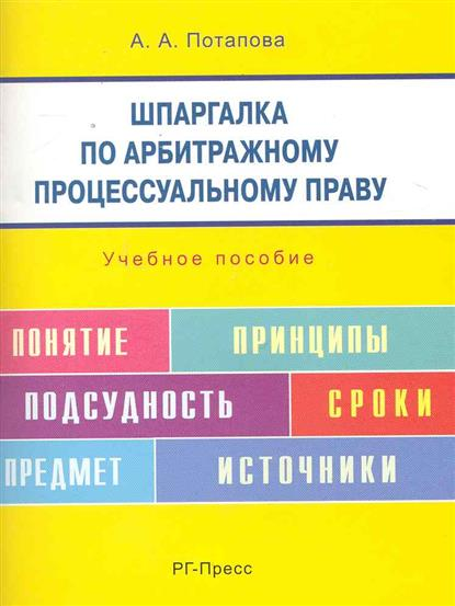 Шпаргалка по АПП Учеб. пос.