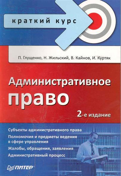 Административное право Краткий курс