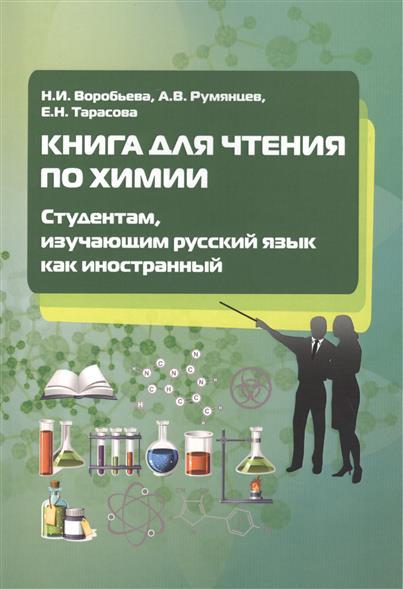 Книга для чтения по химии. Студентам, изучающим русский язык как иностранный
