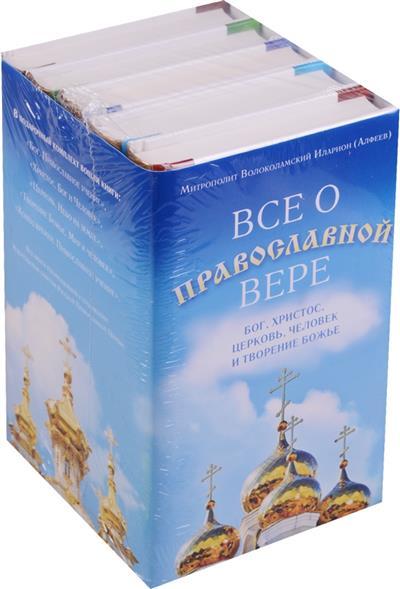 Волоколамский И. Все о православной вере (комплект из 5 книг) популярная коллекция 100 великих комплект из 26 книг