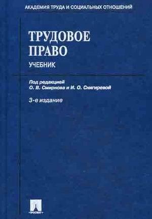 Трудовое право Учеб.