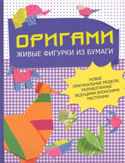 Оригами Живые фигурки из бумаги