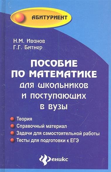 Иванов Н.: Пособие по математике для школьников и поступающих в вузы
