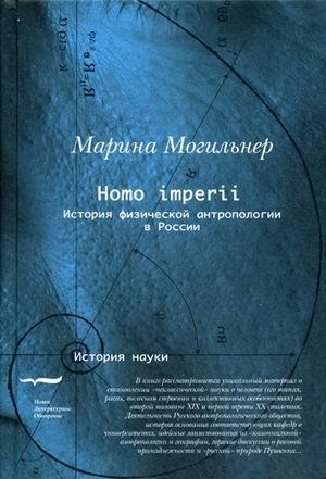 Книга Homo imperii История физической антропологии в России. Могильнер М.