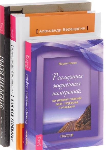 Верещагин А., Немет М., Бендер Ш., Сайс М. Как все успевать? + Энергия веры + Реализация жизненных намерений (комплект из 3 книг) цены онлайн