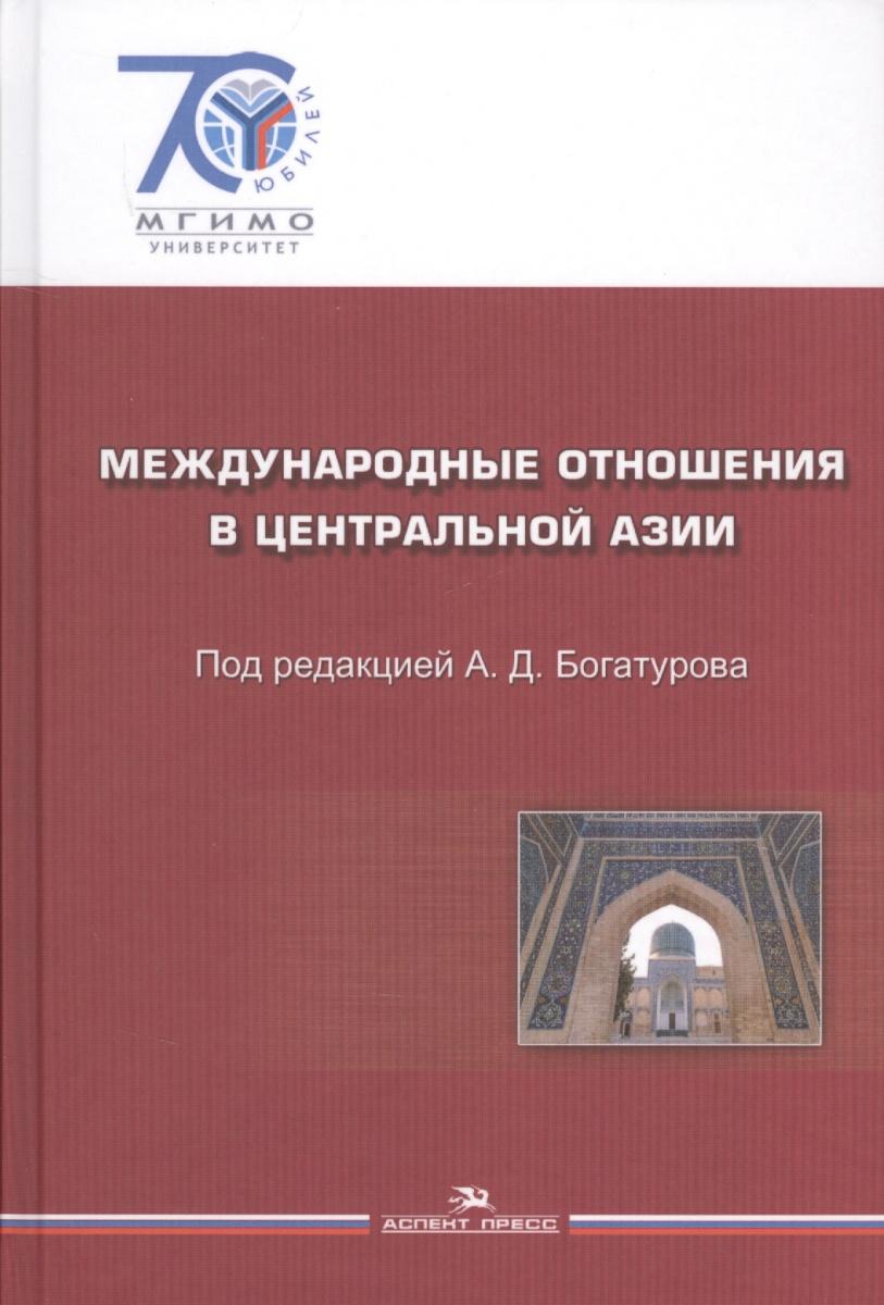 Богатуров А. (ред.) Международные отношения в Центральной Азии цена 2017