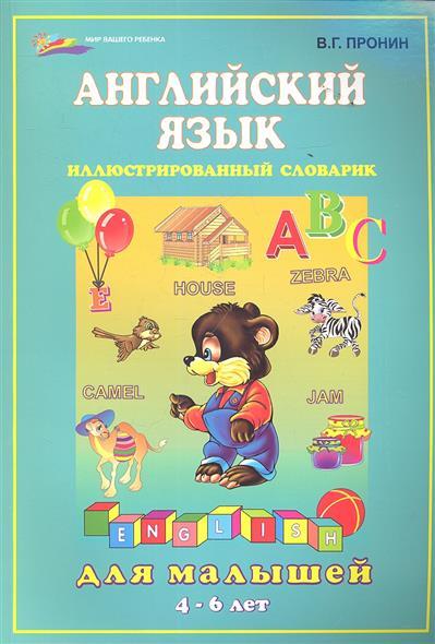 Английский язык для малышей. Иллюстрированный словарик