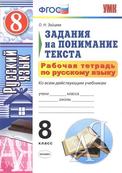 Рабочая тетрадь по русскому языку. 8 класс. Задания на понимание текста. Ко всем действующим учебникам