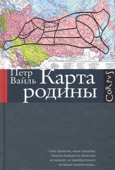 Вайль П. Карта родины