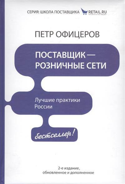 Офицеров П. Поставщик - розничные сети. 2-е издание, обновленное и дополненное