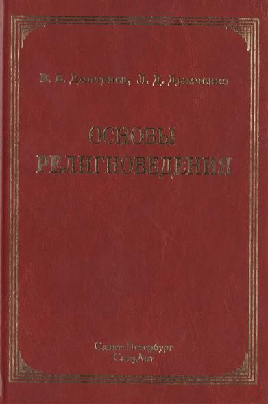 Основы религиоведения. Учебно-методическое пособие