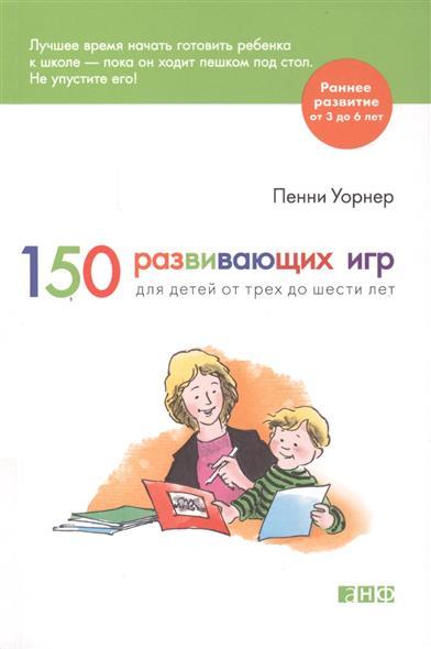 Уорнер П. 150 развивающих игр для детей от трех до шести лет