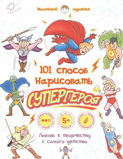 Полбенникова А. (ред.) 101 способ нарисовать супергероя! ce 101 r5 145 петербург
