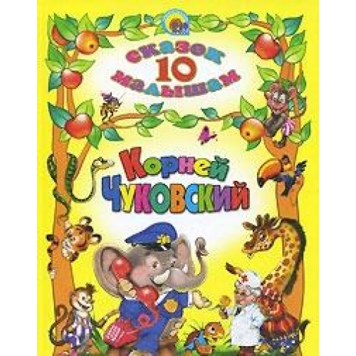 Корней Чуковский 10 сказок малышам 10 книжек малышам