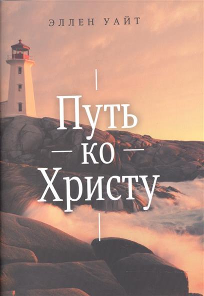 Уайт Э. Путь ко Христу ISBN: 9785868479779 анатолий э путь в нибиру isbn 9785990706224
