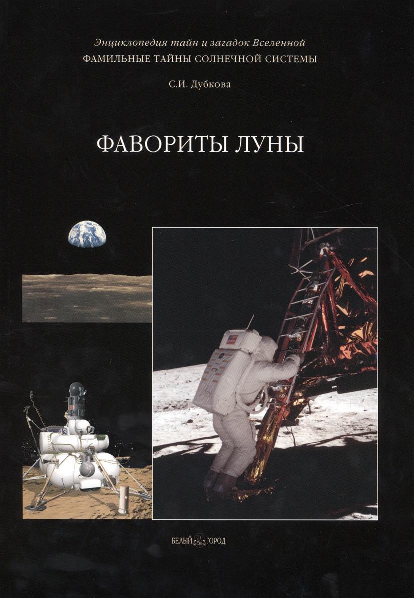 Дубкова С.: Фамильные тайны Солнечной системы. Фавориты Луны