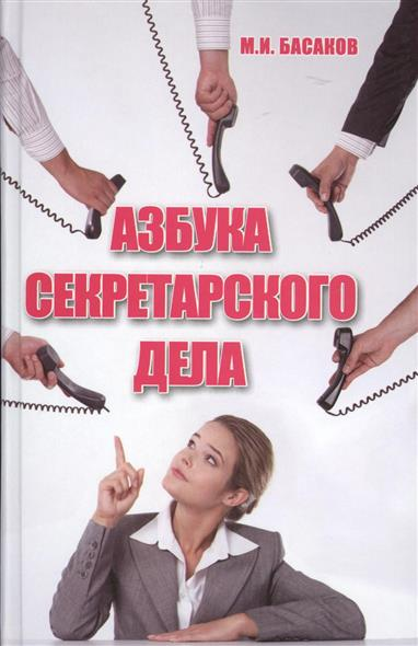 Басаков М Азбука секретарского дела