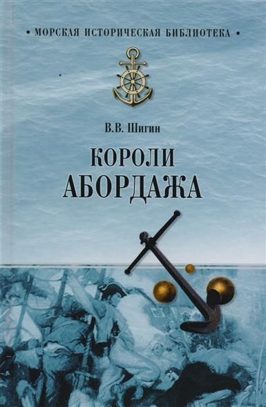 Шигин В. Короли абордажа