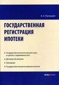 Русецкий А. Государственная регистрация ипотеки Науч.-практ. пос. купить временная регистрация через уфмс