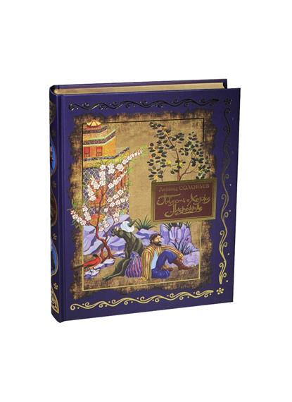 Повесть о Ходже Насреддине. В двух книгах: Возмутитель спокойствия. Очарованный принц