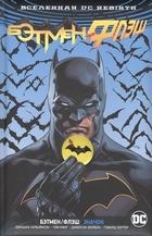 Вселенная DC. Rebirth. Бэтмен / Флэш. Значок