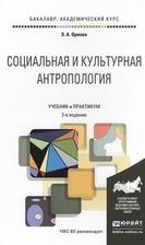 Социальная и культурная антропология. Учебник и практикум для академического бакалавриата