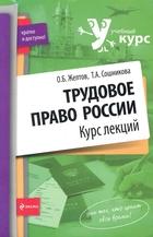 Трудовое право России Курс лекций