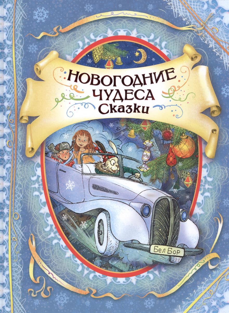 Жуков И Новогодние чудеса Сказки