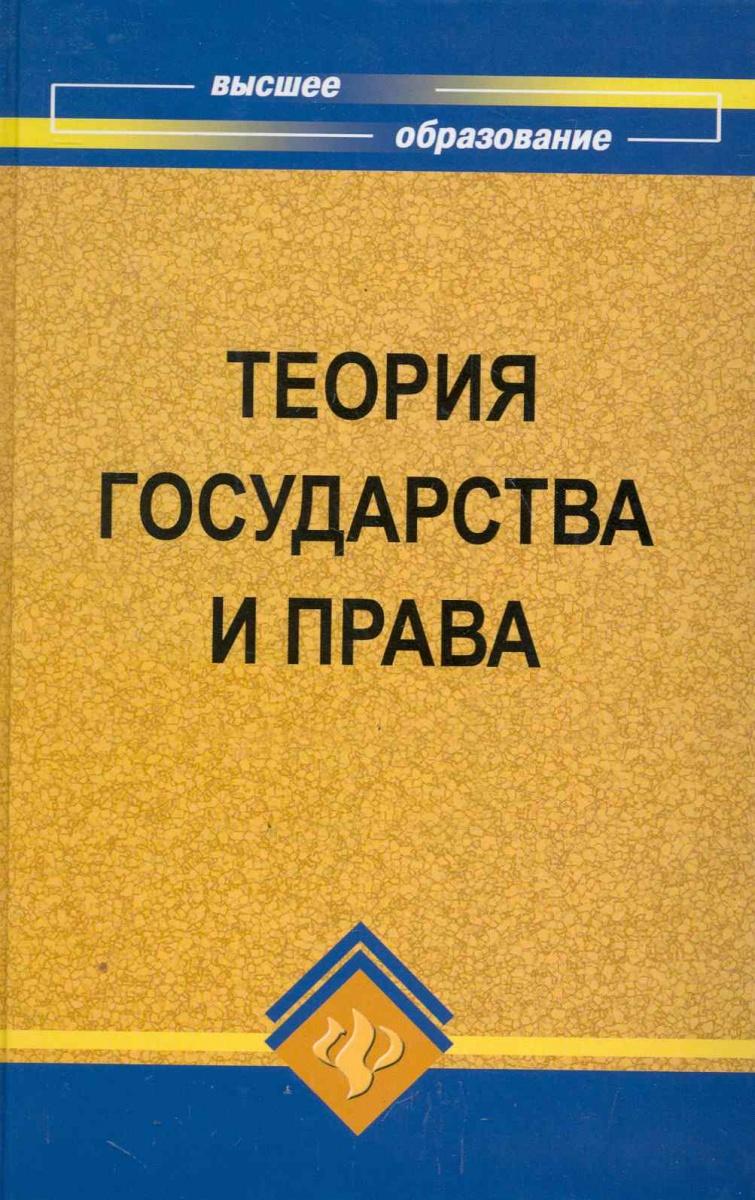Смоленский М. и др. Теория государства и права Учебник айгнер м комбинаторная теория