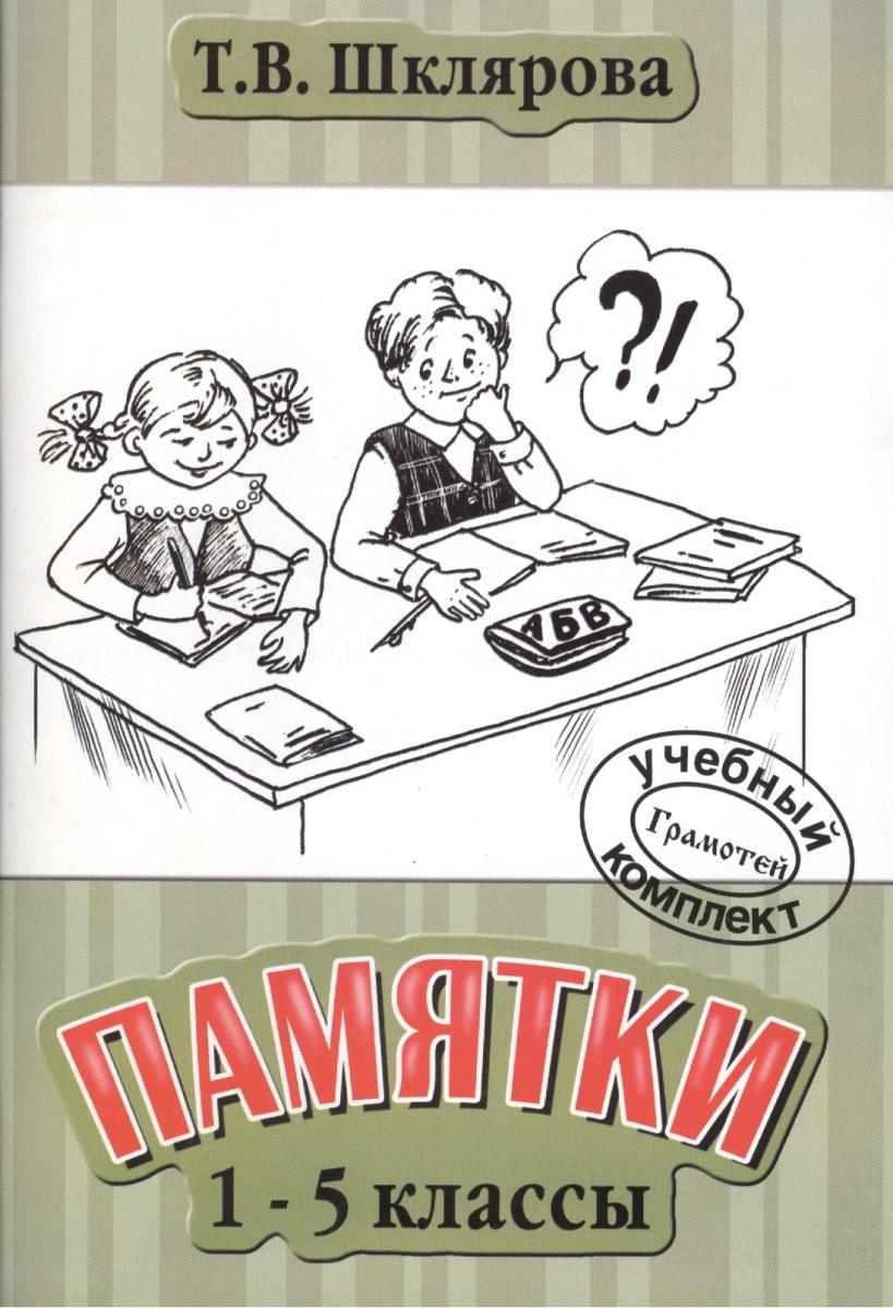 Шклярова Т. Памятки 1-5 кл Русский язык Математика шклярова т сборник упражнений 5 кл русский язык