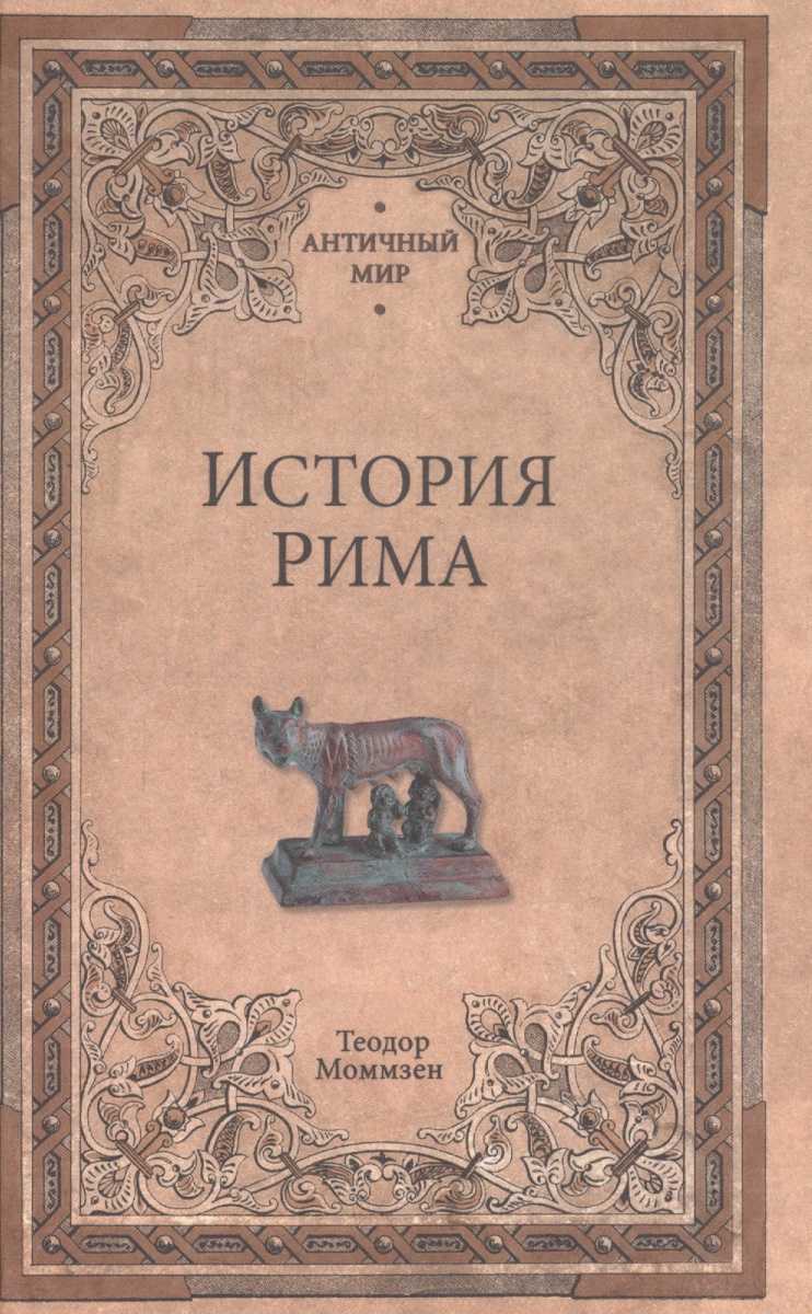 Моммзен Т. История Рима моммзен т история рима