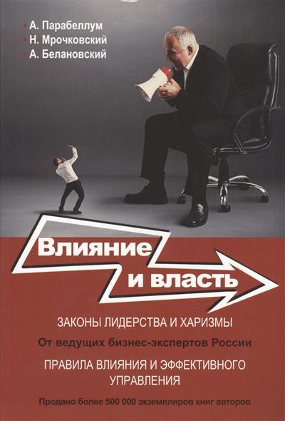 Влияние и власть. Беспроигрышные техники. Законы лидерства и харизмы. Правила влияния и эффективного управления